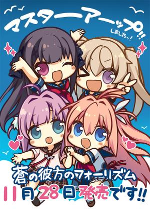 aokana_masterup